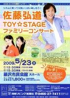 20090523hiromichi_toystage_chirashi1.jpg