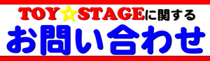TOY☆STAGEへのお問い合わせ