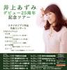 井上あずみ25周年コンサート